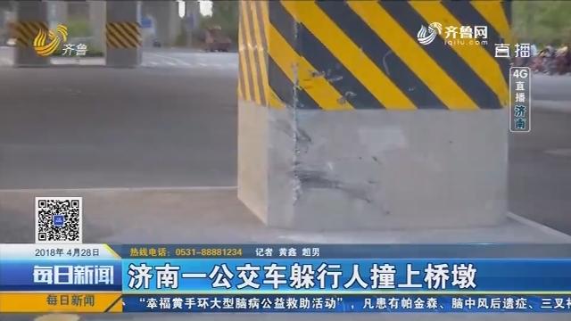 【4G直播】济南一公交车躲行人撞上桥墩