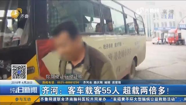 齐河:客车载客55人 超载两倍多!