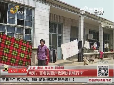 商河:百名贫困户收到扶贫银行卡