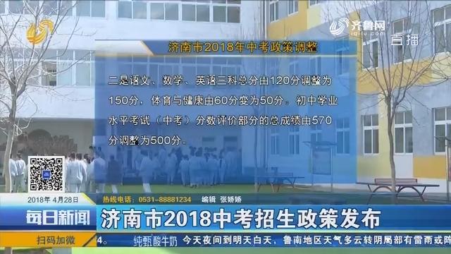 济南市2018中考招生政策发布