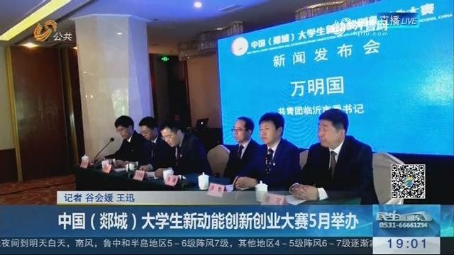 中国(郯城)大学生新动能创新创业大赛5月举办