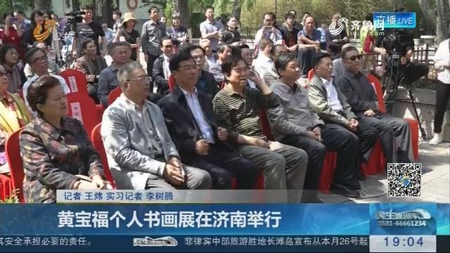 黄宝福个人书画展在济南举行