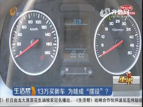 """【重磅】烟台:13万买新车 为啥成""""摆设""""?"""