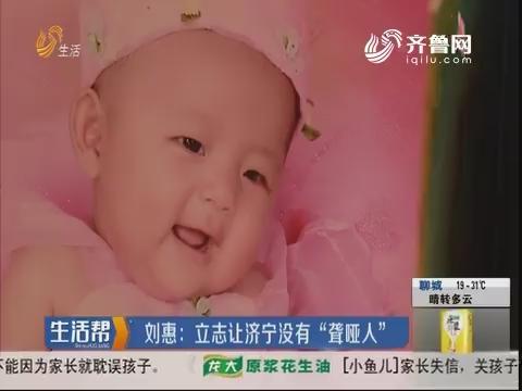 """【新时代的奋斗者】刘惠:立志让济宁没有""""聋哑人"""""""