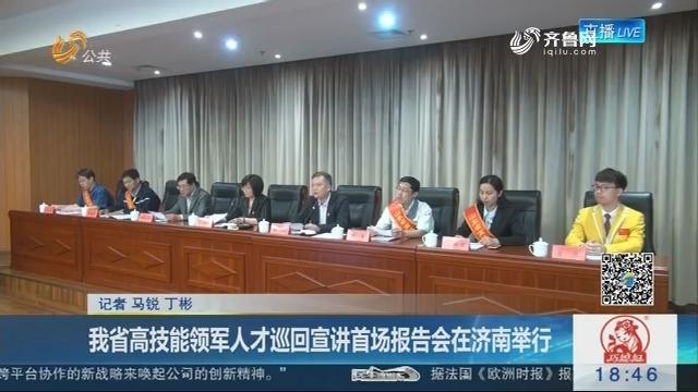 山东省高技能领军人才巡回宣讲首场报告会在济南举行