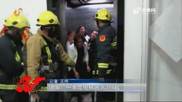 20180428《问安齐鲁》:济南一季度电梯困人314起