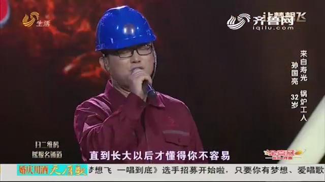 让梦想飞:寿光锅炉工人 讲述与父亲的故事