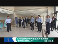 山西省委组织部考察组来济南高新区考察园区党建工作