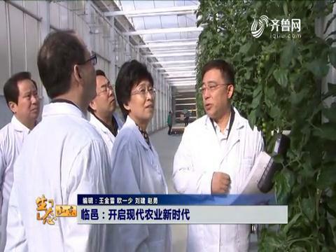 临邑:开启现代农业新时代