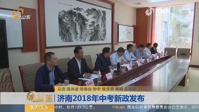 【闪电新闻排行榜】济南2018年中考新政发布