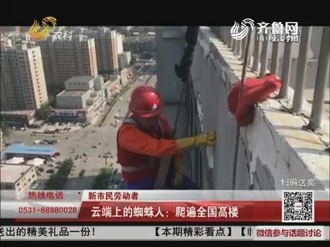 【新市民劳动者】云端上的蜘蛛人:爬遍全国高楼