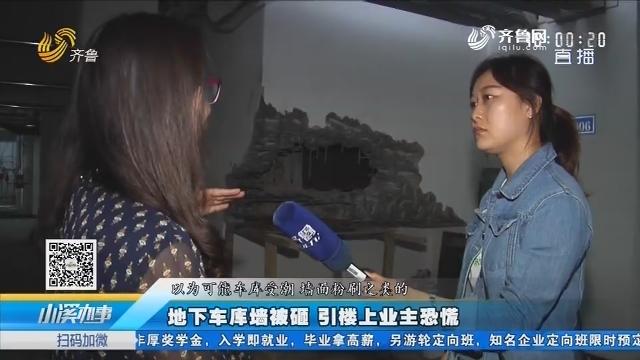 济南:地下车库墙被砸 引楼上业主恐慌