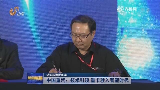 【动能转换看落实】中国重汽:技术引领 重卡驶入智能时代