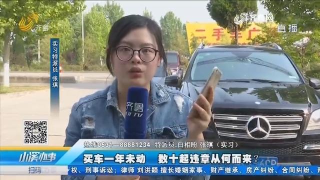 济南:买车一年未动 数十起违章从何而来?