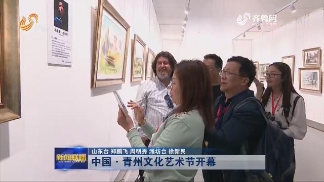 中国·青州文化艺术节开幕