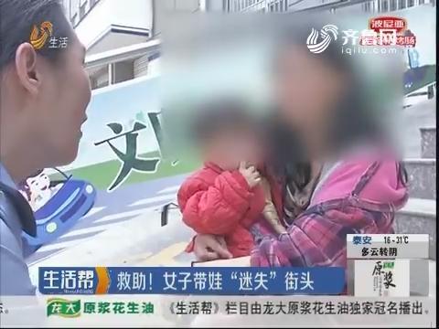 """济宁:救助!女子带娃""""迷失""""街头"""