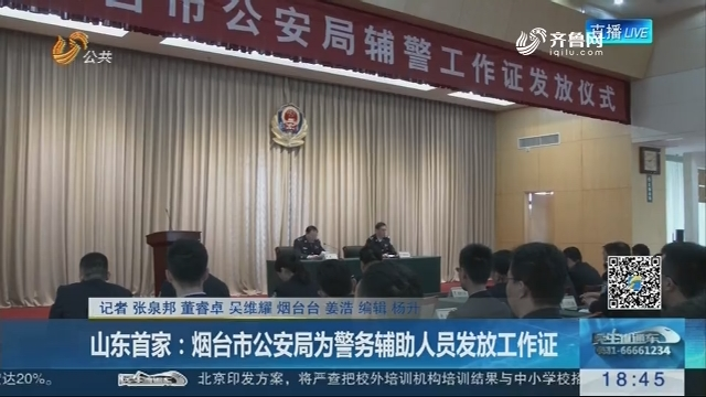 山东首家:烟台市公安局为警务辅助人员发放工作证