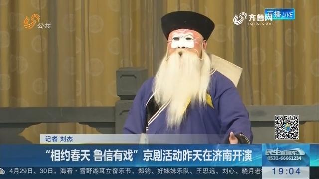 """""""相约春天 鲁信有戏""""京剧活动4月28日在济南开演"""