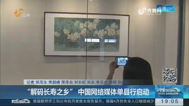"""""""解码长寿之乡"""" 中国网络媒体单县行启动"""