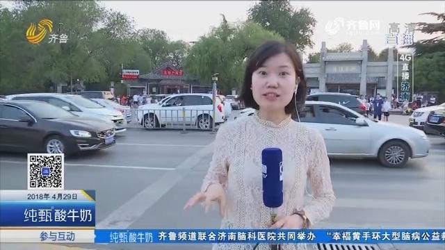 4G直播:济南市区景点附近交通拥堵