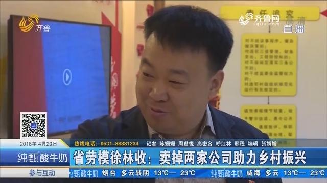省劳模徐林收:卖掉两家公司助力乡村振兴