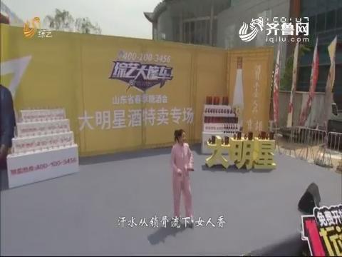 20180429《综艺大篷车》:山东省春季糖酒会 大明星酒特卖专场