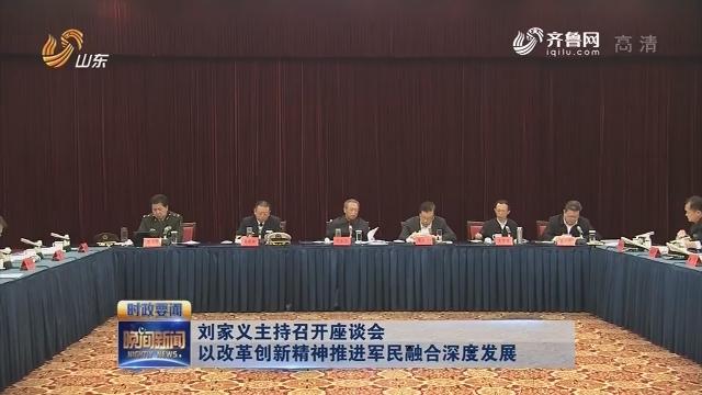 刘家义主持召开座谈会以改革创新精神推进军民融合深度发展
