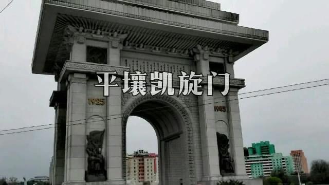 《朝鲜旅游见闻》@文心