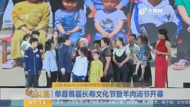 单县首届长寿文化节暨羊肉汤节开幕