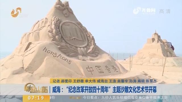 """威海:""""纪念改革开放四十周年""""主题沙雕文化艺术节开幕"""