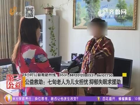 公益救助:七旬老人为儿女担忧 抑郁失眠求援助