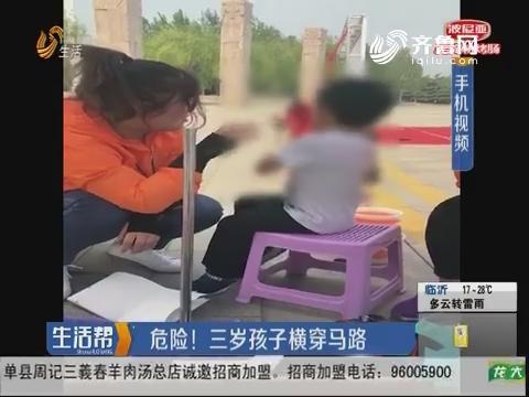 东营:危险!三岁孩子横穿马路