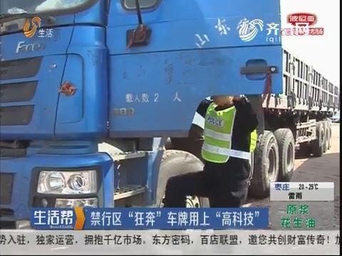 """潍坊:禁行区""""狂奔""""车牌用上""""高科技"""""""