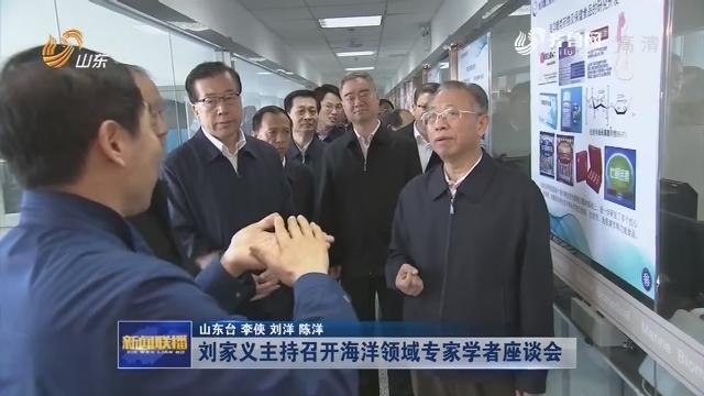 刘家义主持召开海洋领域专家学者座谈会
