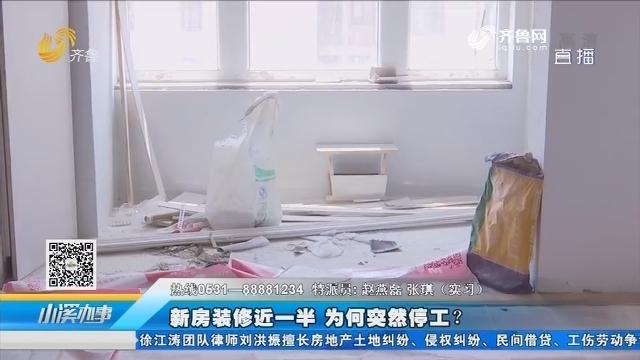 济南:新房装修近一半 为何突然停工?