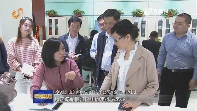 """【大学习大调研大改进】山东:一抓到底 叫响""""一次办好"""""""