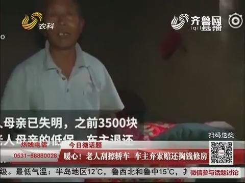 【今日微话题】暖心!老人刮擦轿车 车主弃索赔还掏钱修房