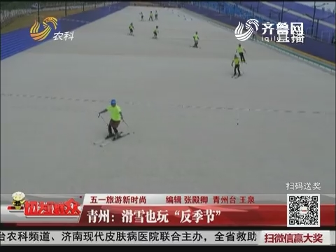 """【五一旅游新时尚】青州:滑雪也玩""""反季节"""""""