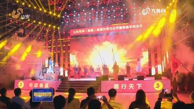 首届单县长寿文化节暨羊肉汤节开幕