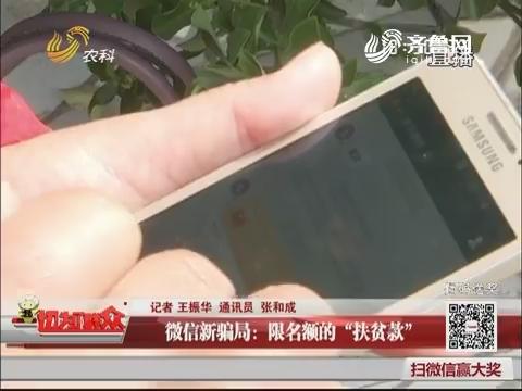 """微信新骗局:限名额的""""扶贫款"""""""