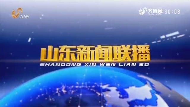 2018年04月30日山东新闻联播完整版