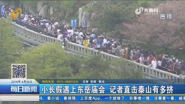 小长假遇上东岳庙会 记者直击泰山有多挤