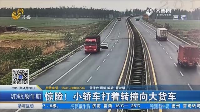 菏泽:惊险!小轿车打着转撞向大货车
