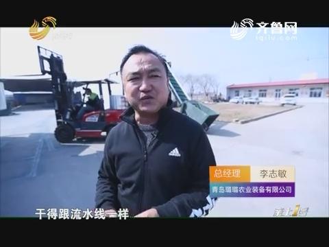 【山东农业的世界地图】中国匠人 李志敏