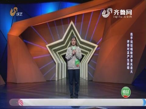 20180430《我是大明星》:选手说话唱歌声音反差大 评委对其产生质疑