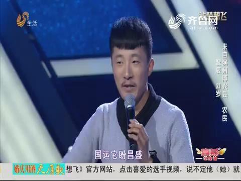 让梦想飞:滨州朴实小伙黎辰 变身话唠让评委无奈