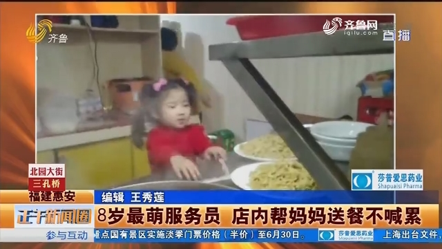 8岁最萌服务员 店内帮妈妈送餐不喊累