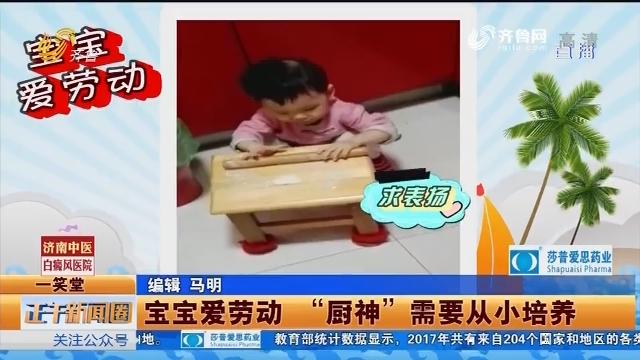 """宝宝爱劳动 """"厨神""""需要从小培养"""