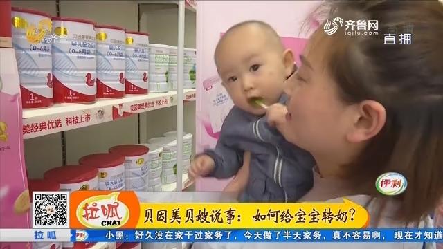 贝因美贝嫂说事:如何给宝宝转奶?