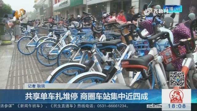 济南:共享单车扎堆停 商圈车站集中近四成